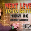 Next level Yo-Yo Battle